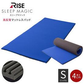 【50%OFF!】スリープマジック 高反発 マットレスパッド シングル ウェーブ 厚さ4cm ベッドの上に敷く 寝具 カバー 通気性 腰痛 持ち運び 硬め 新生活
