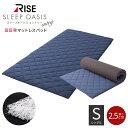【45%OFF!】スリープオアシスエントリー 高反発 マットレスパッド シングル サイズ 厚さ2.5cm ベッドの上に敷く 寝具…