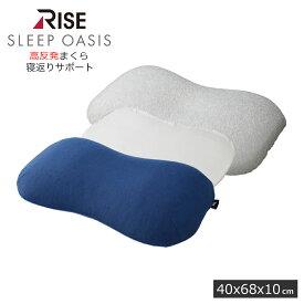 【ポイント10倍】スリープオアシス 高反発まくら ファイバー ピロー 寝がえりサポート枕 SP01 寝具 通気性 洗える 快眠 寝姿勢 仰向け 横向き 肩こり 首 寝返り ギフト プレゼント 新生活