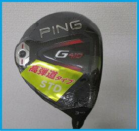 ピン G410 フェアウェイウッド (標準仕様)ALTAJCBRED/TOUR173-65/173-75/ALTADISTANZA カーボンシャフト G410フェアウェイウッド
