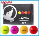 ☆ホンマ HONMA D1 ゴルフボール 1ダース(12個入り)マルチカラー