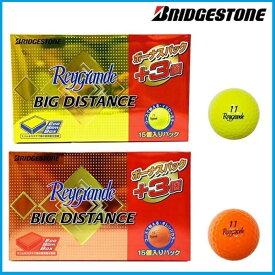 ☆即納☆ブリヂストン Reygrande レイグランデ BIG DISTANCE ビッグディスタンス ボール ボーナスパック 1ダース+3個 15個入りパック