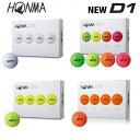 ☆2018年 HONMA ホンマ NEW D1 ゴルフボール 1ダース(12個入り) ホワイト/イエロー/マルチカラ—/オレンジ 本間