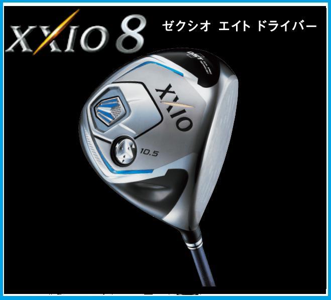 2014年モデル ダンロップXXIO8(ゼクシオ エイト)ドライバーゼクシオMP800カーボンシャフト日本正規品