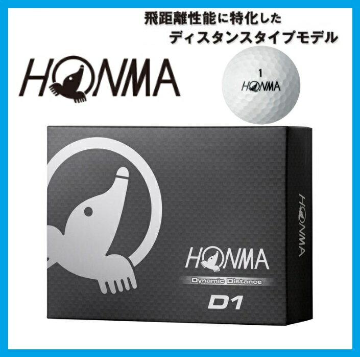 ☆即納☆本間ゴルフ ホンマ D1 ダイナミックディスタンス ゴルフボール 1ダース(12個入)