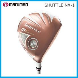 ☆レディス マルマン SHUTTLE NX-1 シャトル エヌエックスワン フェアウェイウッド IMPACTFIT MV504 カーボンシャフト