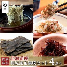 【 お歳暮 】 利尻昆布 満喫セット | 北海道 昆布佃煮 とろろ昆布 ふりかけ ネコポス