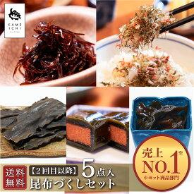 【 お歳暮 】 昆布づくしセット 【 2回目以降 】 | 北海道 佃煮 利尻昆布 昆布巻き ふりかけ
