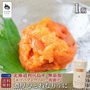 【 お歳暮 】 うに 粒ウニ 塩ウニ 一夜漬 濃厚ひとねむりうに 利尻島産 エゾバフンウニ 60g | 北海道 無添加 瓶詰め