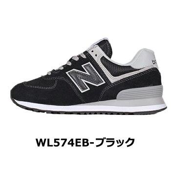 ニューバランス/レディース/WL574EB/WL574EG/WL574EN/WL574EW