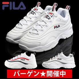 【クーポンでさらに100円OFF】フィラ レディース メンズ スニーカー ホワイト ダッド シューズ レイ FILA FS1SIA1167X FS1SIA1160X FS1SIA1165X RAY 【fila5】