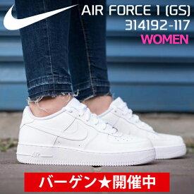 【クーポンでさらに300円OFF】ナイキ エアフォース 1 GS NIKE AIR FORCE 1 GS 314192-117 白 ホワイト nike93