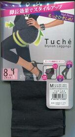 特価品【グンゼ】Tuche8分丈レギンスパンツ:引き締め・ガードル機能付き