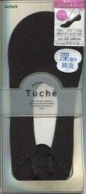 お買い得【グンゼ】Tucheフットカバー2サイズ:綿混深履き