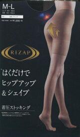 お買い得【グンゼ】RIZAP 着圧ストッキング:ヒップアップ&シェイプ・バックスタイル補整・パワーサポート・レッグ部伝線しにくい
