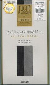 お買い得【グンゼ】TuchePLATINUMパンスト(コンシーラータイプ)日本製