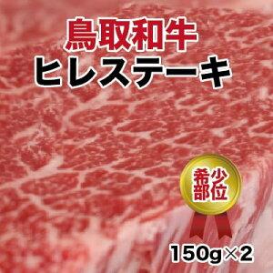 鳥取和牛ヒレステーキ A5〜A4 300g(150g×2)