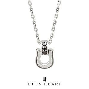 ライオンハート LUCK ラック ラージホースシューネックレス 01NE0981BK LION HEART 馬蹄 シルバー ネックレス ペンダント チェーン [LH] 誕生日 プレゼント ギフト メンズ ブランド 送料無料