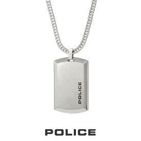 """ポリス """"PURITY"""" ネックレス 24920PSS-A POLICE ドッグタグ プレート ステンレス 送料無料 ギフト 誕生日 プレゼント ケース付き"""