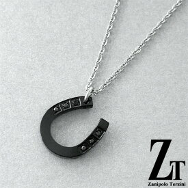 ザニポロタルツィーニ 馬蹄ネックレス ブラック ZTP2429 MA/BK Zanipolo Terzini メンズ ステンレス 金属アレルギー対応 [ZT]