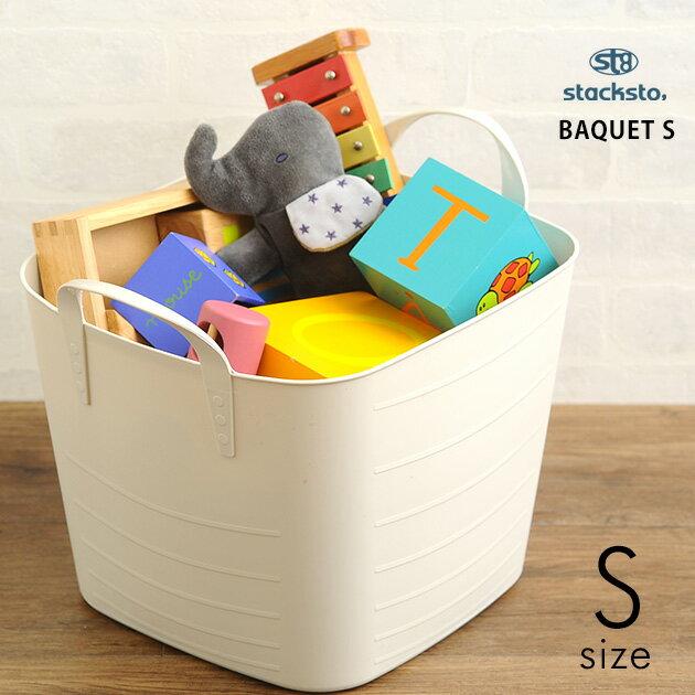 おもちゃ箱 おもちゃ 収納 stacksto スタックストー バケット S BAQUET 15L スタックストー バケット おもちゃ おむつ オムツ 収納 収納ボックス ボックス 野菜 かご