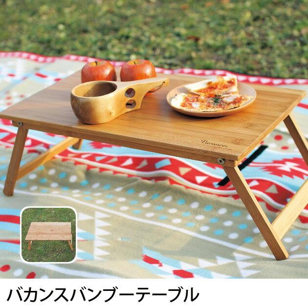 Vacances バカンス バカンスバンブーテーブル ピクニック テーブル アウトドア キャンプ 折りたたみ 折り畳み おしゃれ 木製 かわいい ナチュラル 【あす楽対応】