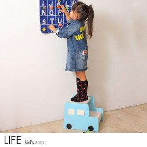 Life キッズステップ 【ノベルティ対象外】 キッズ 踏み台 かわいい おしゃれ ステップ お片づけ お手伝い 子供 こども 子供部屋