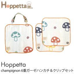 Hoppetta (hoppetta) 香菇 (香菇) 6 gasehankaty & 剪輯集/紗布 /Hoppetta 和跳到 / 手帕 / 設置 / 圍兜 / 出去叫寶寶 / 禮品/嬰兒