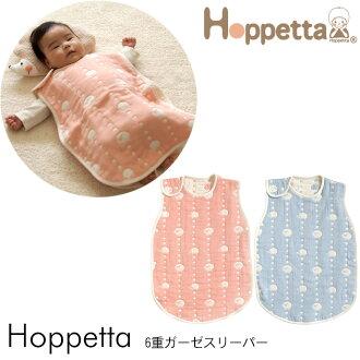 Hoppetta (hoppetta) 6 鹅卧铺和卧铺 / 纱布 /Hoppetta 和跳到 / 夏天 / 新宝宝 / 婴儿/礼品 / 可爱 / 时尚 /
