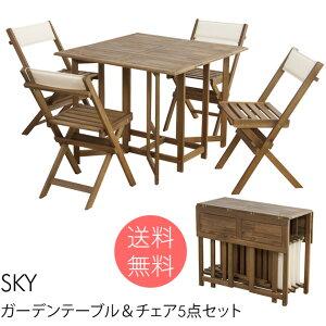 SKY ガーデンテーブル&チェア5点セット 【ノベルティ対象外】 ガーデンテーブル セット 折りたたみ 木製 ダイニング テーブル チェア 5点セット 椅子 北欧