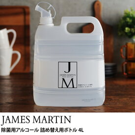 JAMES MARTIN ジェームズマーティン 除菌用アルコール 詰め替え用ボトル 4L 【袋ラッピング対応】 除菌 インフルエンザ ノロウイルス 消毒 風邪 手洗い ジェームスマーティン デザイン 食中毒 消臭 【あす楽対応】