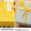 【有料】 ラッピング 黄色リボン 【あす楽対応】