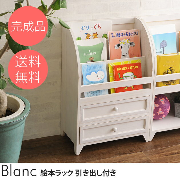 絵本棚 Blanc 絵本ラック 引き出し付き 絵本棚 マガジンラック 木製 収納 完成品 子供 白 おしゃれ 入学祝い 本棚