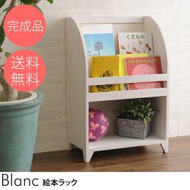 絵本棚 Blanc 絵本ラック 絵本棚 マガジンラック 木製 収納 完成品 子供 白 おしゃれ 入学祝い 本棚