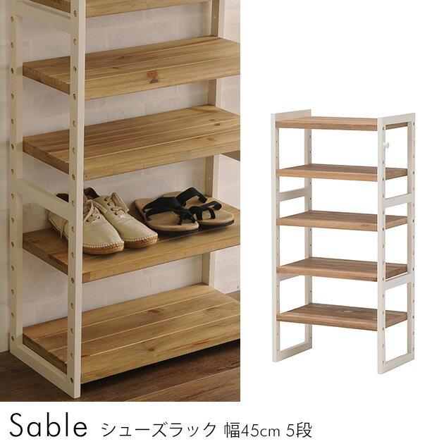 Sable シューズラック 幅45cm 5段 シューズラック 木製 幅45cm 靴 収納 下駄箱 玄関 ラック 棚 おしゃれ