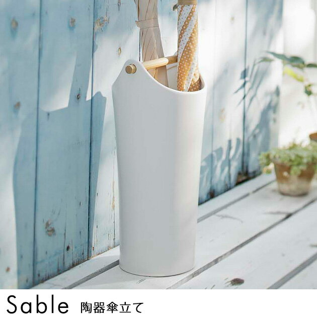 Sable 陶器傘立て ホワイト 傘立て 陶器 おしゃれ スリム 白 玄関 収納 傘置き アンブレラスタンド 北欧