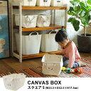 収納ボックス 布 キャンバス ボックス CANVAS BOX スクエア S 【袋ラッピング対応】 /収納ボックス/おしゃれ/布/四角/おもちゃ/おむつ/収納/小...