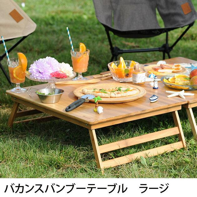Vacances バカンス バカンスバンブーテーブル ラージ ピクニック テーブル アウトドア キャンプ 折りたたみ 折り畳み おしゃれ 木製 かわいい ナチュラル 【あす楽対応】
