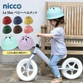 nicco ニコ Le Shic(ルシック) ベビーヘルメット ヘルメット 子供用 子供 ベビー 自転車 キッズ 男の子 女の子 おしゃれ 幼児