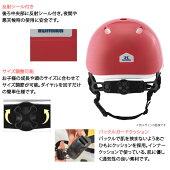 ルシックベビーLヘルメット