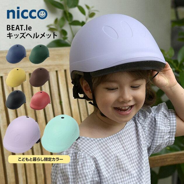 nicco ニコ BEAT.le(ビートル) キッズヘルメット ヘルメット 子供用 子供 キッズ 自転車 ジュニア 男の子 女の子 おしゃれ 日本製