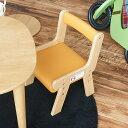 キッズチェア 木製 na-ni なぁに Chair キッズチェア 【ノベルティ対象外】 キッズチェア 子供 椅子 木製 こども 天…