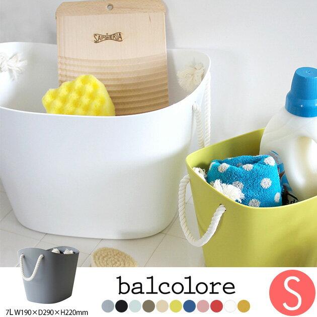 おもちゃ箱 おもちゃ 収納 balcolore バルコロール マルチバスケット Sサイズ 7L 収納 バスケット プラスチック 持ち手 おしゃれ おもちゃ かご バケツ おもちゃ キッチン