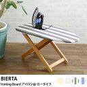 BIERTA ビエルタ Ironing Board アイロン台 ロータイプ アイロン台 スタンド式 折りたたみ おしゃれ 木製 メッシュ ス…
