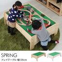 【増税前応援1000円OFFクーポン】 Spring プレイテーブル 幅120cm 【ノベルティ対象外】 プレイテーブル 幅120 ブロッ…
