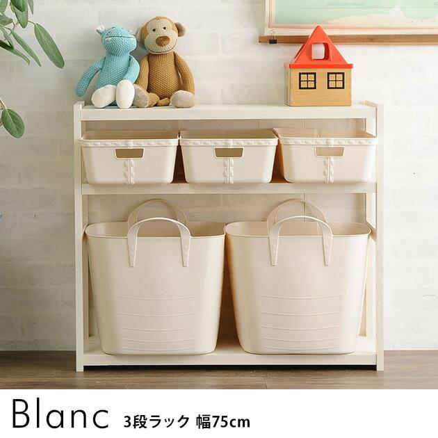 Blanc ラック 3段 幅75cm おもちゃ 収納 ラック 棚 トイラック おかたづけ お片付け 子供部屋 木製 おしゃれ