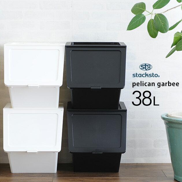 stacksto スタックストー ペリカン ガービー pelican garbee white/black ゴミ箱 ペリカン スタックストー キッチン 収納 おもちゃ フタ ストッカー ごみ箱 収納ボックス