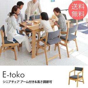 ダイニングチェア 肘付き 木製 E-toko いいとこ シニアチェア アーム付き&高さ調節可 【ノベルティ対象外】 ダイニングチェア 肘付き アーム付き 木製 天然木 無垢 高さ調節 ワイド 椅子 布