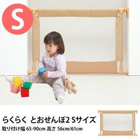 日本育児 らくらく とおせんぼ2 高さ調節(H56cm、61cm) S ベビーゲート 柵 日本育児 伸縮 突っ張り 置くだけ ベビーゲイト ベビー ペット セーフティーグッズ 【あす楽対応】