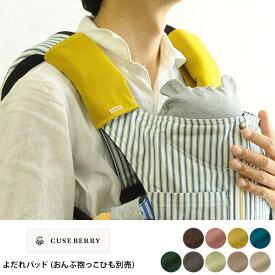【2点までメール便可】 おしゃれ色の抱っこひもよだれカバー CUSE BERRY キューズベリー よだれパッド (抱っこひも別売) よだれカバー 抱っこひも用 抱っこ紐用 おしゃれ 日本製 綿100% ベビーキャリー用 おんぶひも用 おんぶ紐用 ベビー